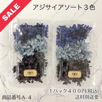 【A-4】アジサイアソート (花材セール)
