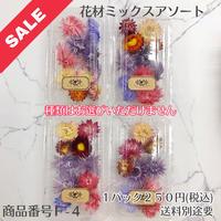 【F-4】花材ミックスアソート(花材セール)