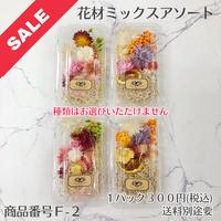 【F-2】花材ミックスアソート(花材セール)