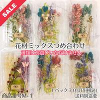 【M-1】花材ミックスつめ合わせ(花材セール)