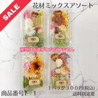 【F-1】花材ミックスアソート(花材セール)