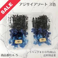 【A-5】アジサイアソート (花材セール)