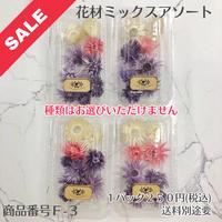 【F-3】花材ミックスアソート(花材セール)