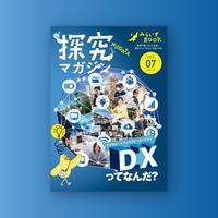 NIIGATA探究マガジン「みらいずBOOK」vol.7