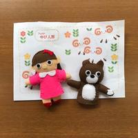 フェルト指人形「森のくまさん」 [FE-MA-4]