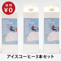 【送料無料!期間限定】3本セット 2020プレミアムアイスコーヒー 1ℓ