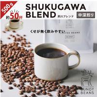 500g【SHUKUGAWA BLEND/夙川ブレンド】中深煎
