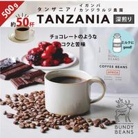 500g【タンザニア/TANZANIA】中深煎り