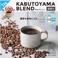 1kg【KABUTOYAMA/甲山】深煎
