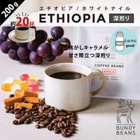 200g【エチオピア/ETHIOPIA】深煎り ナチュラル