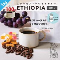 1kg【エチオピア/ETHIOPIA】深煎り ナチュラル