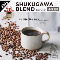 200g【SHUKUGAWA BLEND/夙川ブレンド】中深煎