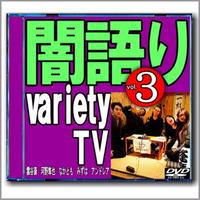 闇語りバラエティ vol.3 DVD