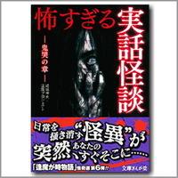 怖すぎる実話怪談-鬼哭の章 vol.6