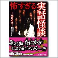怖すぎる実話怪談-呪詛の章 vol.4