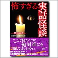 怖すぎる実話怪談-異形の章 vol.3