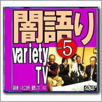 闇語りバラエティ vol.5 DVD