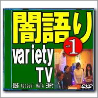 闇語りバラエティ vol.1 DVD