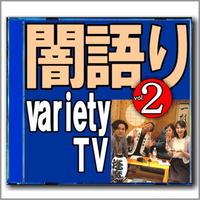 闇語りバラエティ vol.2 DVD