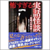 怖すぎる実話怪談 vol.1