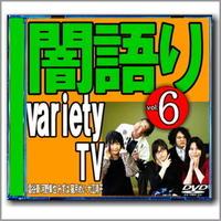 闇語りバラエティ vol.6 DVD
