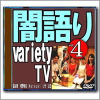 闇語りバラエティ vol.4 DVD