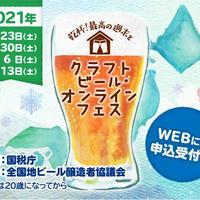 近江麦酒3本セット【クラフトビール・オンラインフェス2021専用】