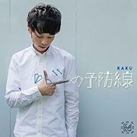 心の予防線 / KAKU