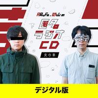 【デジタル版】匿名ラジオCD vol.01 ~炎の章~