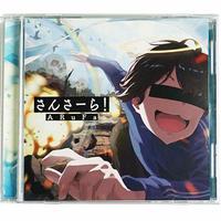 ARuFa / さんさーら!【CD】