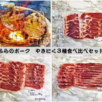 北海道ブランド豚肉「 かみふらのポーク」のやきにく 3種食べ比べセット1.5kg(各500g)【※期間限定:送料込み】