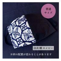 【普通サイズ】【夏】浴衣チョウ紺