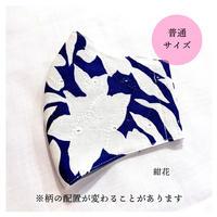 【普通サイズ】紺花
