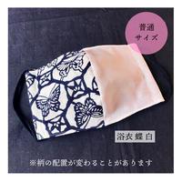 【普通サイズ】【夏】浴衣チョウ白