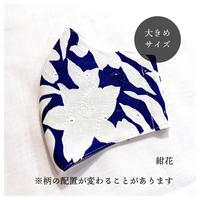 【大きめ】紺花