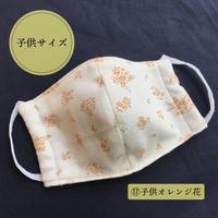 【子供用】オレンジ 花