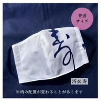 【普通サイズ】浴衣 寿