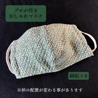 絹絞りグリーン