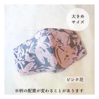 【大きめ】【夏】ピンク花