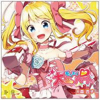 CD「モリモリ❤大盛りハート」(通常盤)