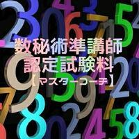 ◆数秘術マスターコーチ(準講師)認定試験料☡クーポン対象外