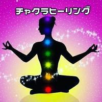★チャクラヒーリング ◆Bコース(人気コース)  処方箋、波動調整、チャクラバランシング、瞑想、カウンセリング、その他 90分 オンラインコース