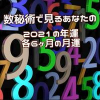 数秘術で見るあなたの2021の年運と月運