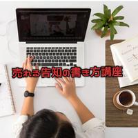 ◆売れる告知の書き方講座