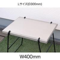 鉄脚Lサイズ 用両面天板(W400mm:L 1840SUS)