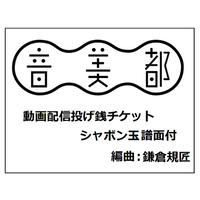 動画配信投げ銭チケット(シャボン玉譜面付)