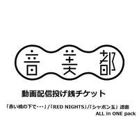 動画配信投げ銭チケット(譜面セット付②)