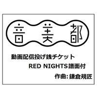 動画配信投げ銭チケット(RED NIGHTS譜面付)