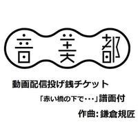 動画配信投げ銭チケット(赤い橋の下で合唱ver.付)