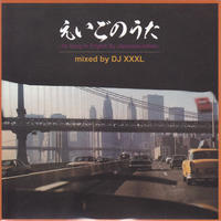 DJ XXXL / えいごのうた-As Sung In English By Japanese Artists- / CD